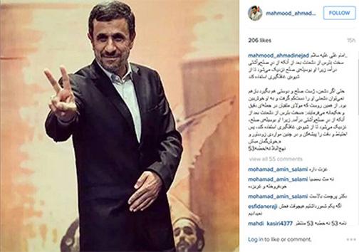 مذاکرات هسته ای ایران با 5 بعلاوه 1, محمود احمدی نژاد