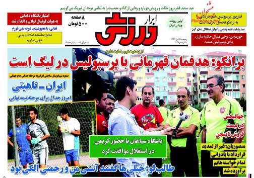 تصاویر نیم صفحه اول روزنامه های ورزشی پنجشنبه 25 تیر