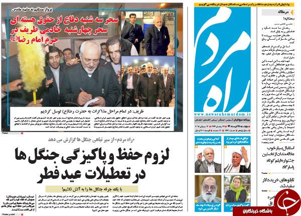 تصاویر صفحه نخست روزنامههای پنجشنبه 25 تیر