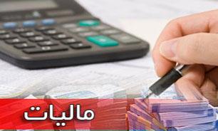 31 تیرماه آخرین فرصت تسلیم اظهارنامههای مالیاتی / انجام اظهارنامههای مالیاتی فقط به روش الکترونیکی