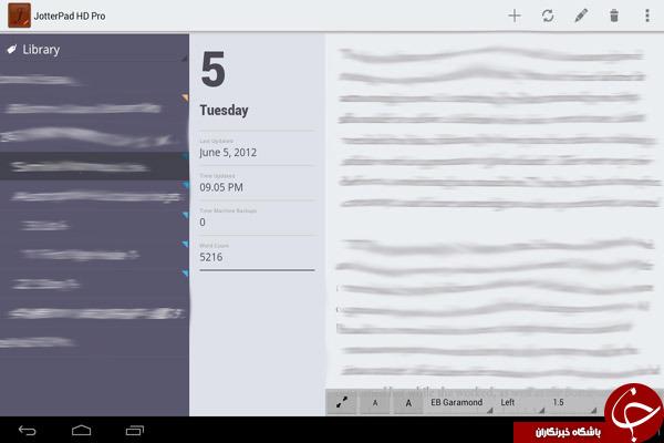برنامه ویرایشگر فایل های متنی +دانلود