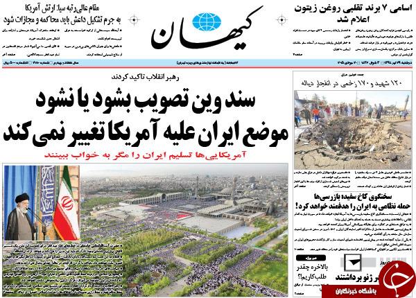 تصاویر صفحه نخست روزنامههای پنجشنبه 29 تیر