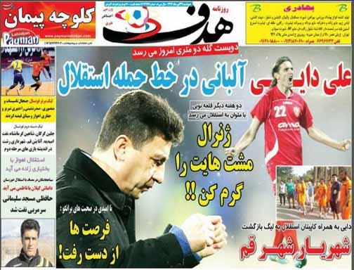 تصاویر نیم صفحه اول روزنامه های ورزشی 29 تیر ماه