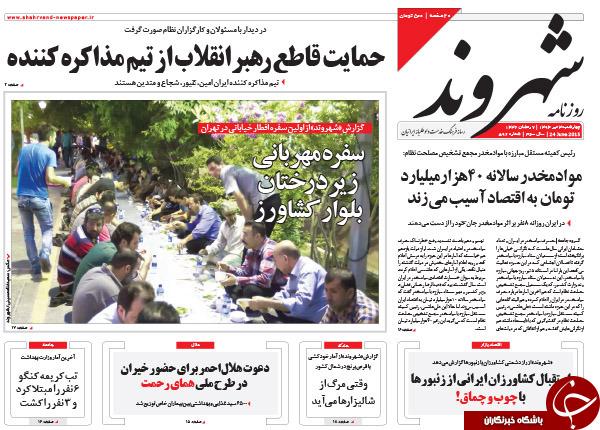 تصاویر صفحه نخست روزنامههای چهارشنبه 3 تیر