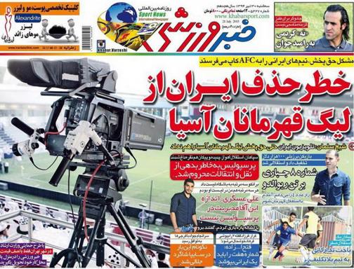 تصاویر نیم صفحه اول روزنامه های ورزشی 30 تیر ماه