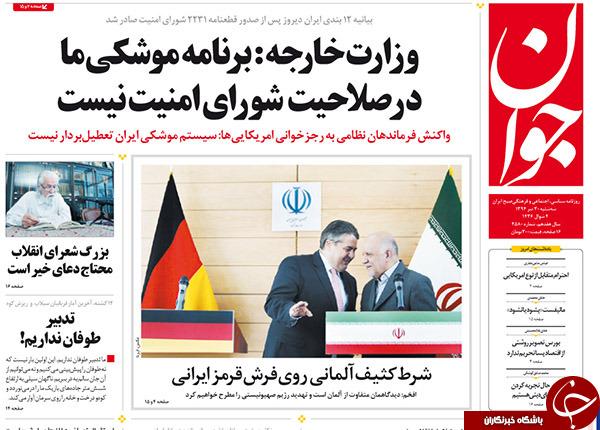 تصاویر صفحه نخست روزنامههای سهشنبه 30 تیر