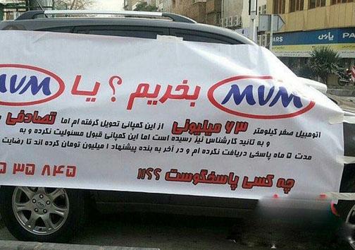 اعتراض ایرانی به خودروی چینی
