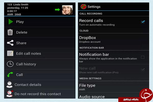 نرم افزار ضبط تماس های تلفنی +دانلود