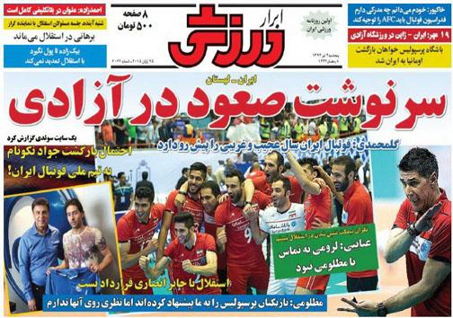 تصاویر نیم صفحه روزنامههای ورزشی 4 تیر