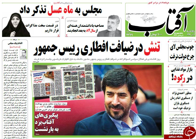 تصاویر صفحه نخست روزنامههای پنجشنبه 4 تیر