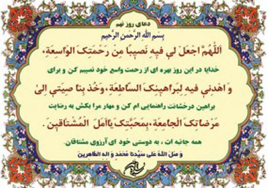 Image result for دعای روز نهم ماه رمضان