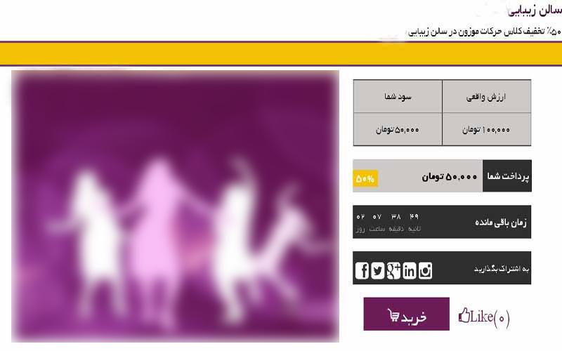 رقص بی حرمتی بر شانه های یك آرایشگاه زنانه! / برگزاری كلاس های رقص در ماه مبارك رمضان!+ تصاویر