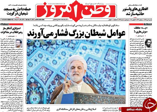 تصاویر صفحه نخست روزنامههای شنبه 6 تیر