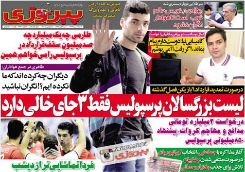 تصاویر نیم صفحه روزنامههای ورزشی 6 تیر