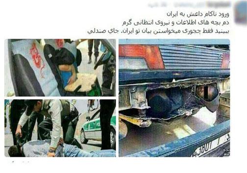 ورود داعشیها به ایران صحت ندارد+تصاویر
