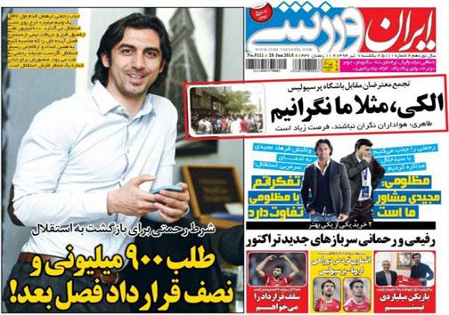 تصاویر نیم صفحه روزنامههای ورزشی 7 تیر