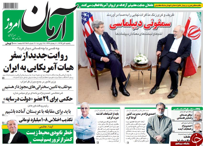 تصاویر صفحه نخست روزنامههای یکشنبه 7 تیر