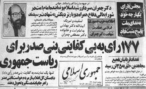 شهید بهشتی: نباید اجازه دهیم استعمارگران برای ما مهرهسازی کنند