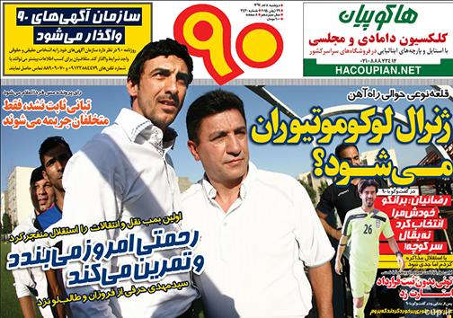 تصاویر نیم صفحه روزنامههای ورزشی 8 تیر