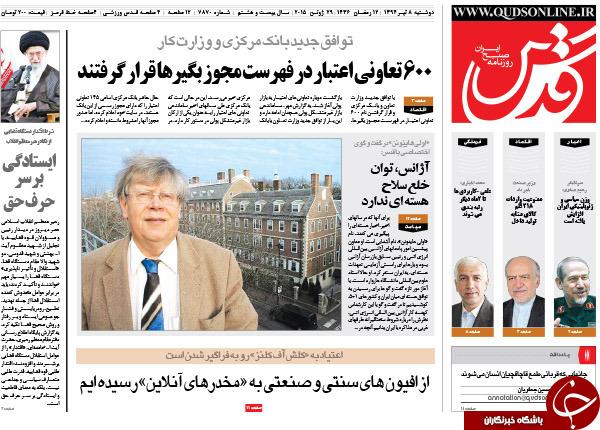 تصاویر صفحه نخست روزنامههای دوشنبه 8 تیر