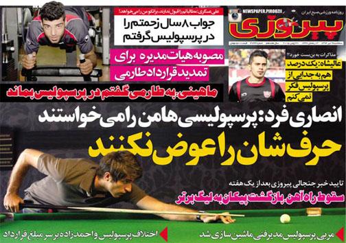 تصاویر نیم صفحه روزنامههای ورزشی 9 تیر