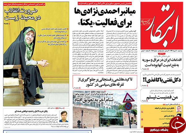 تصاویر صفحه نخست روزنامههای سهشنبه 9 تیر