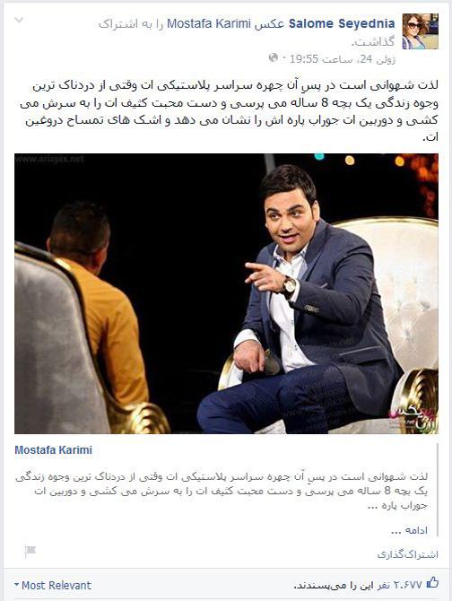 تخریب احسان علیخانی به شبکههای ماهوارهای کشید! +عکس