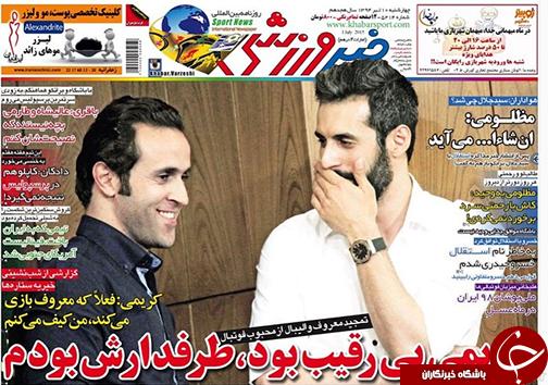 تصاویر نیم صفحه روزنامههای ورزشی 10 تیر