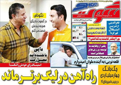 تصاویر نیم صفحه اول روزنامه های ورزشی اول مردادماه