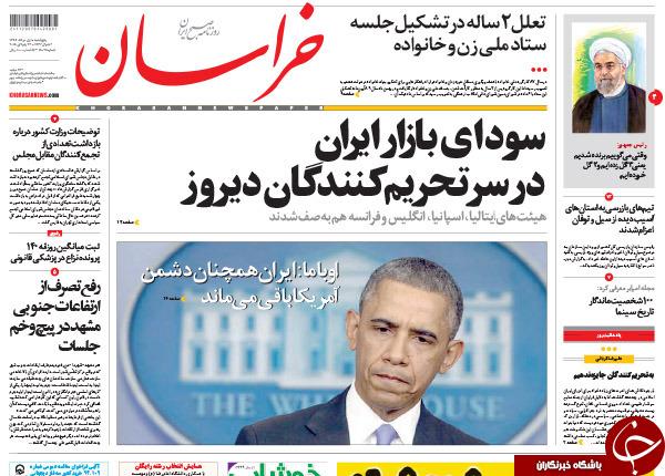 تصاویر صفحه نخست روزنامههای پنجشنبه 1 مرداد
