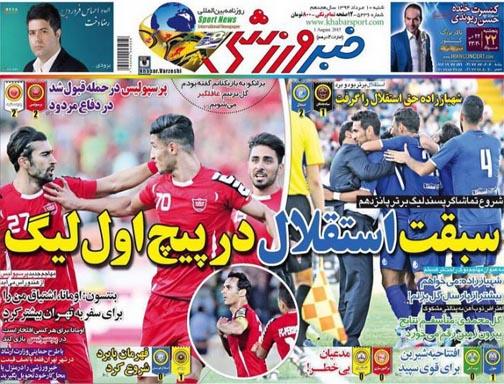 تصاویر نیم صفحه اول روزنامه های ورزشی دهم مرداد