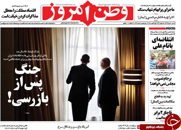 تصاویر صفحه نخست روزنامههای شنبه 10 مرداد