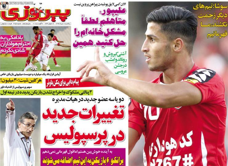 تصاویر نیم صفحه اول روزنامه های ورزشی یازدهم مرداد