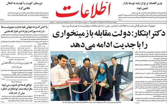 تصاویر صفحه نخست روزنامههای یکشنبه 11 مرداد