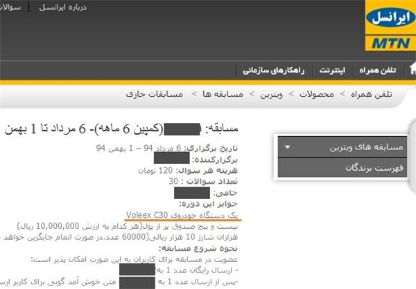دستور قضایی برای توقف جوایز اپراتورها+سند