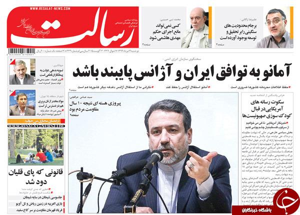 تصاویر صفحه نخست روزنامههای دوشنبه 12 مرداد