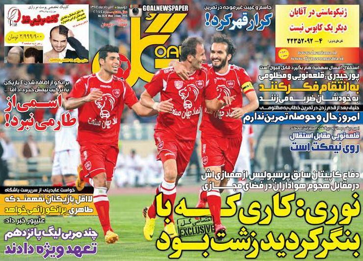 تصاویر نیم صفحه اول روزنامه های ورزشی دوازدهم مرداد