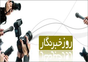 برگزاری همایش سراسری خانههای مطبوعات در روز خبرنگار
