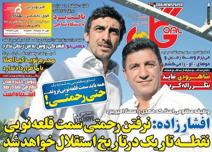 تصاویر نیم صفحه اول روزنامه های ورزشی سیزدهم مرداد
