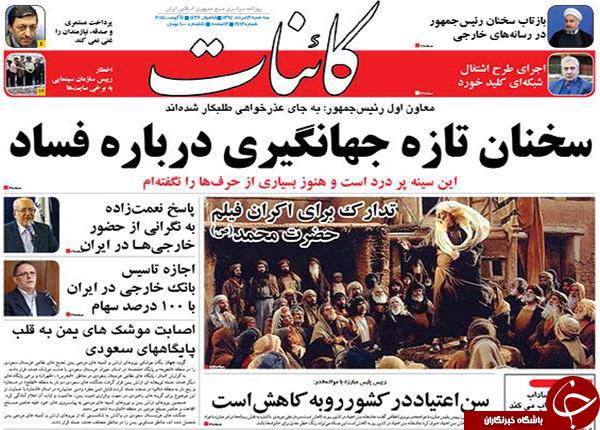 تصاویر صفحه نخست روزنامههای سهشنبه 13 مرداد