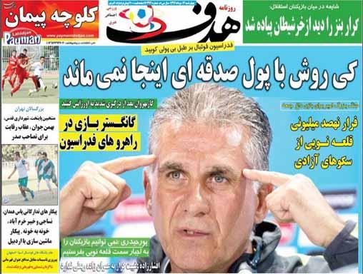 تصاویر نیم صفحه اول روزنامه های ورزشی 14مرداد