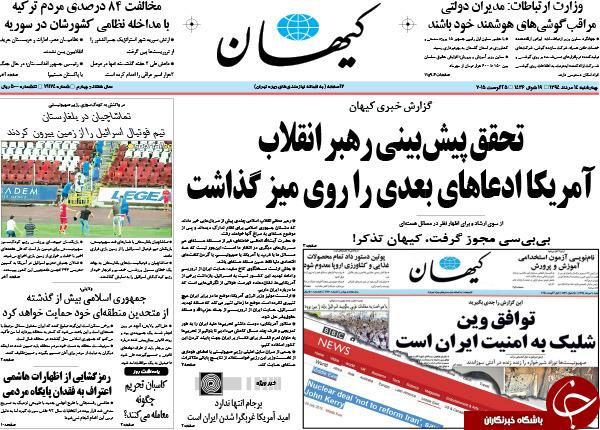 تصاویر صفحه نخست روزنامههای چهارشنبه 14 مرداد