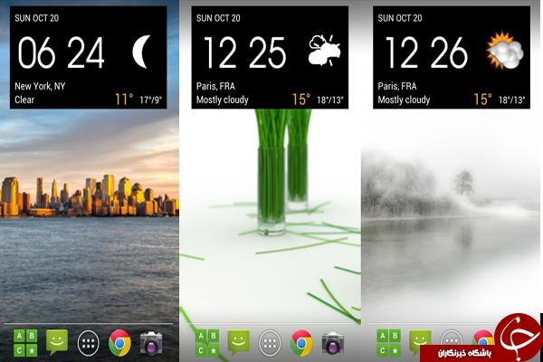 نرم افزار ساعت و هواشناسی +دانلود