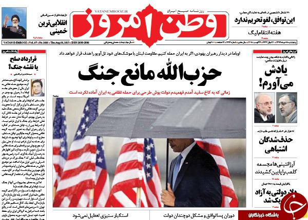 تصاویر صفحه نخست روزنامههای پنجشنبه 15 مرداد