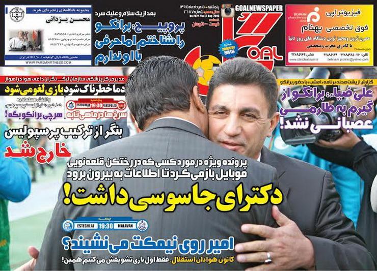 تصاویر نیم صفحه اول روزنامه های ورزشی 15مرداد