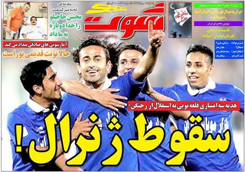تصاویر نیم صفحه اول روزنامه های ورزشی 17 مرداد