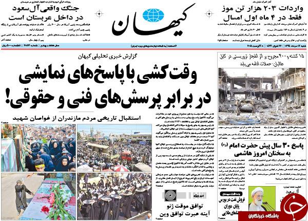 تصاویر صفحه نخست روزنامههای شنبه 17 مرداد