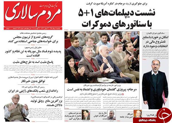 تصاویر صفحه نخست روزنامههای یکشنبه 18 مرداد