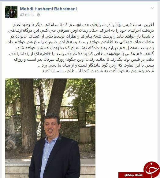 مهدی هاشمی وارد زندان اوین شد/ پست مهدی هاشمی لحظاتی قبل از ورود به زندان + عکس و فیلم