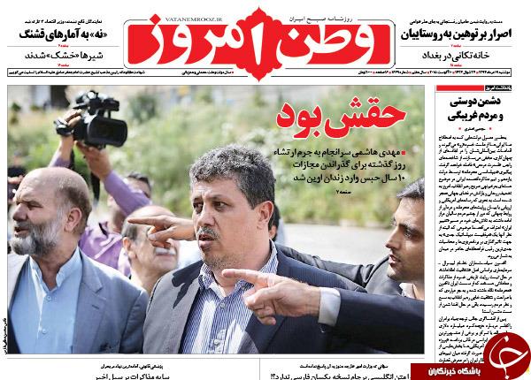تصاویر صفحه اول روزنامههای دوشنبه 19 مرداد 94 !